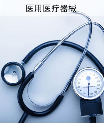 医用医疗器械